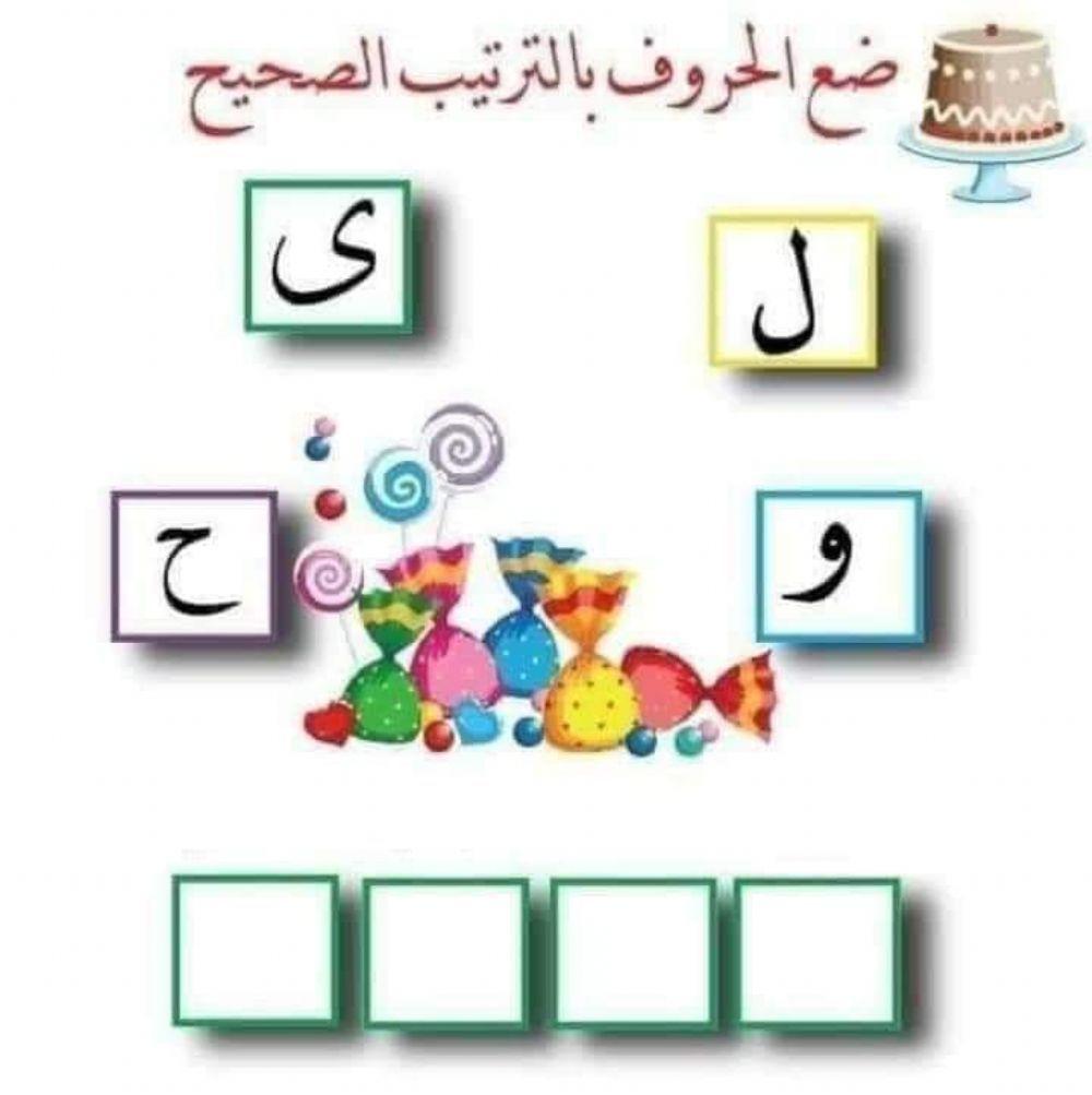 ترتيب حروف اللغة العربية وتكوبن كلمات Interactive Worksheet Online Workouts Activities Online Activities