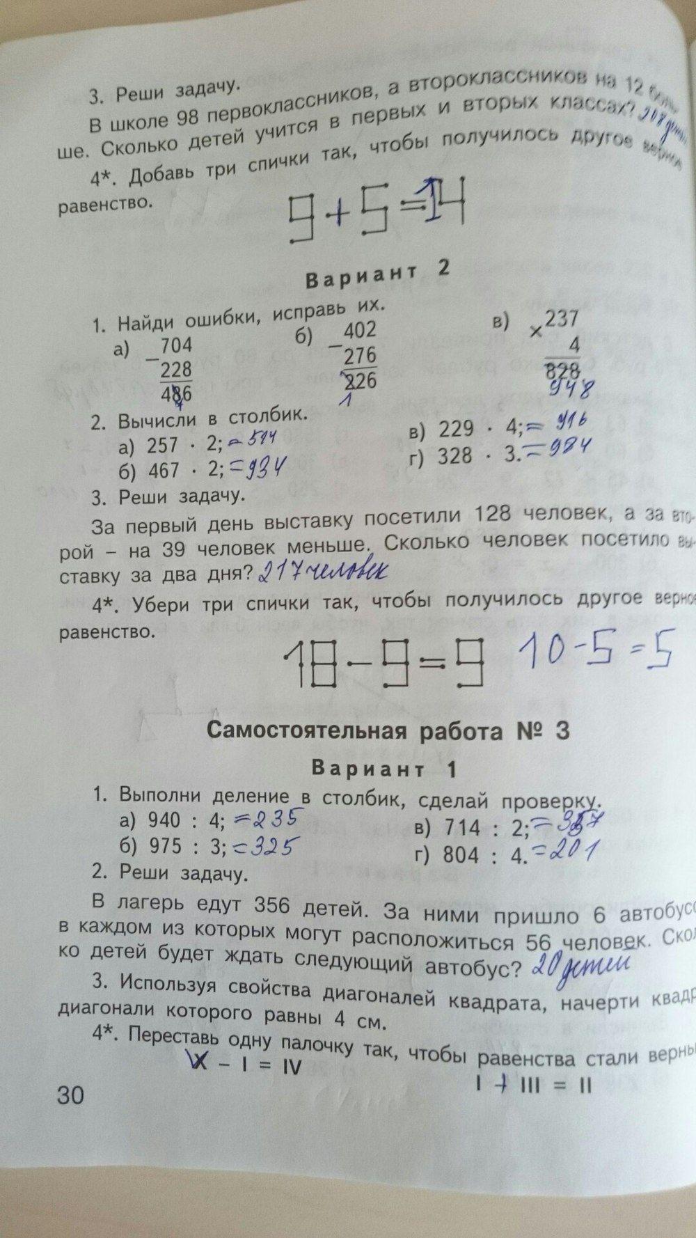 Математика горбов 3 класс упражнение 140 как решить