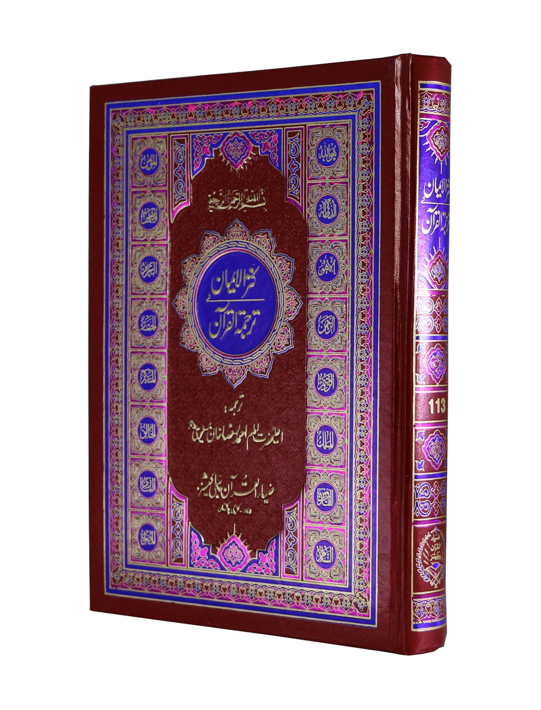 Now Recite Holy Quran With Translation English Books Pdf English Book Quran Pak
