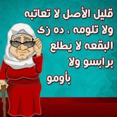 قليل الاصل صور للفيس بوك Funny Arabic Quotes Laughing Quotes Arabic Jokes