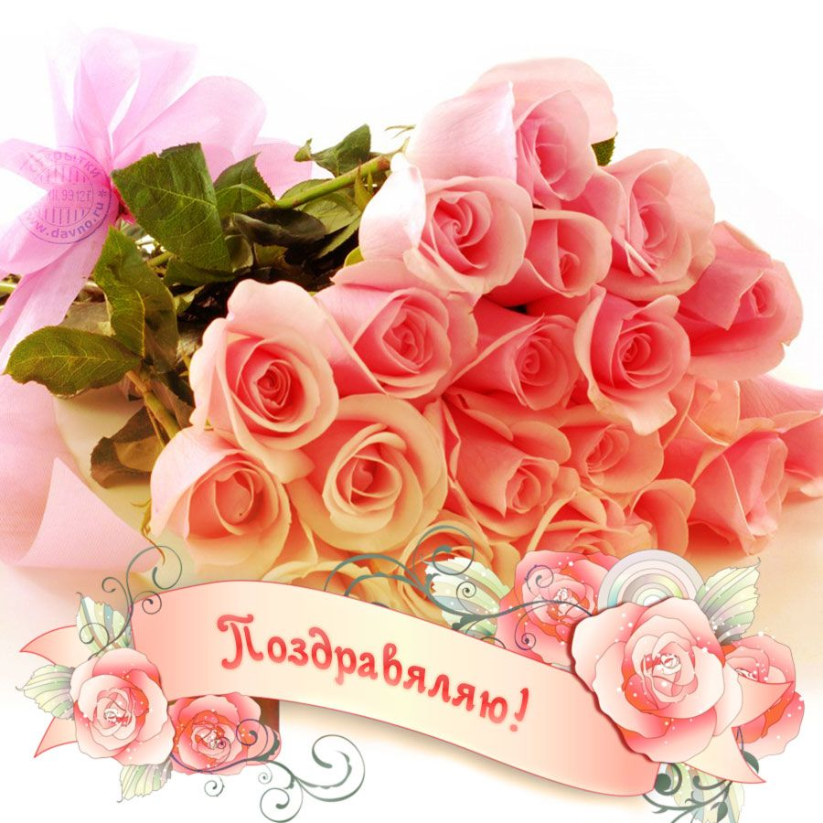 Открытки с днем рождения красивые букеты роз