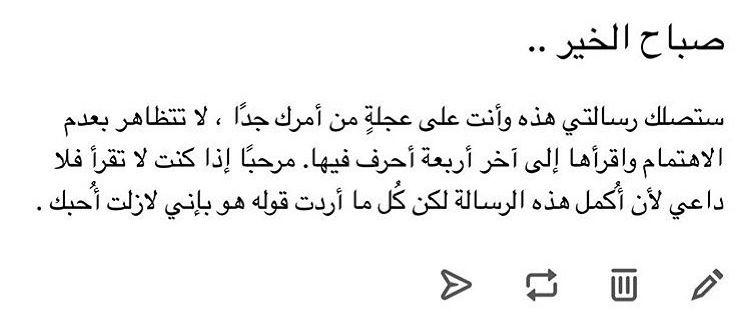 اصبحت احبك واصبح الملك لله Arabic Quotes Inspirational Quotes Picture Quotes