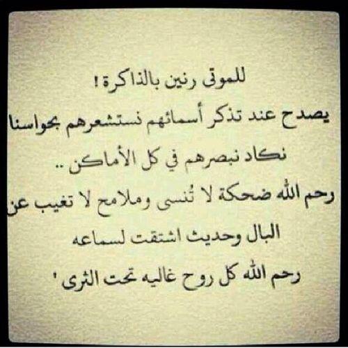 أخوي شـلون نومـك بين الگبـــــور وياهو من البرد ياخويه غطــــاك اگعـــــد لخاطر اللـ ــه وردلي للبيـت م Quran Quotes Love Islamic Love Quotes Quran Quotes