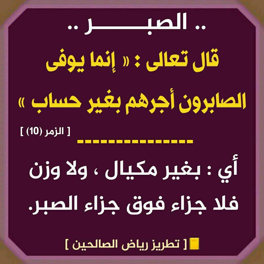 Pin By الأثر الجميل On آية وتفسير Quran Weather