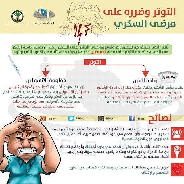 التوتر وضرره على مرضى السكري Health Advice Health Diabetes