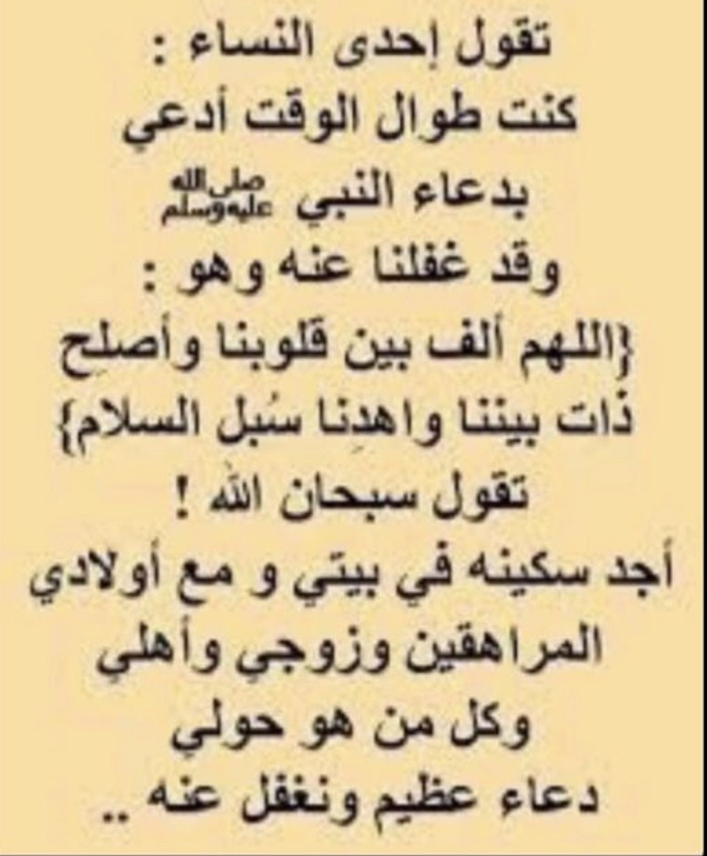Pin By Rana Amro On اذكارات Good Thoughts Quotes Islamic Phrases Islamic Love Quotes