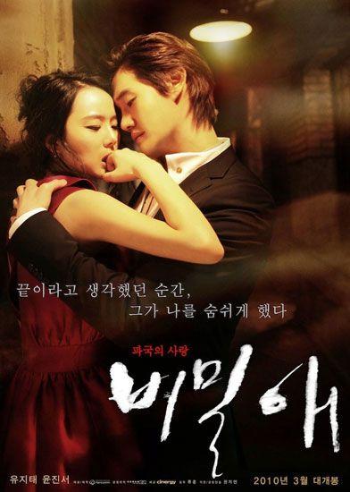 Secret Love-2010-Korean Movie-Romance-Cast Yoo Ji Tae -7947