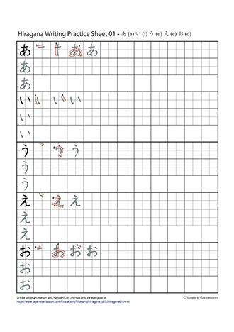 japanese writing sheet pdf Yourself to read and write the two japanese syllabaries, the hiragana and the  katakana  didn't know if anyone had or not, but the next morning i took a sheet  of.