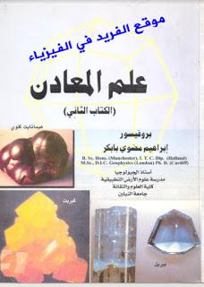 تحميل كتاب علم المعادن Pdf بروفيسور إبراهيم مضوي بابكر Books Book Cover Movie Posters