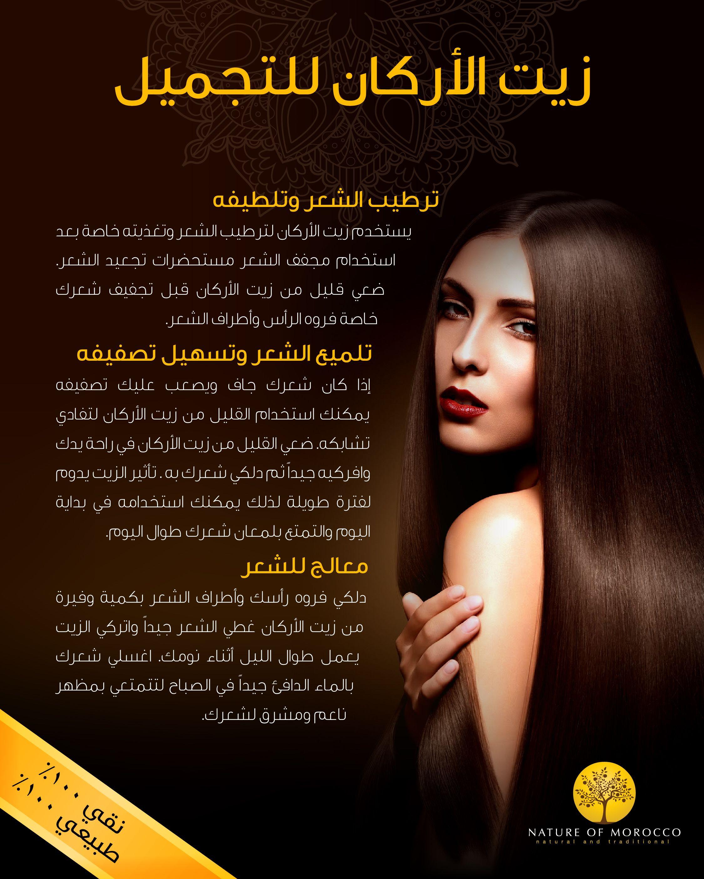 زيت الاركان زيت الارجان Argan Oil Saudi Arabia Riyadh Argan Oil زيت الارجان عناية الشعر مساج Hair Mask Hair Care Hair Styles