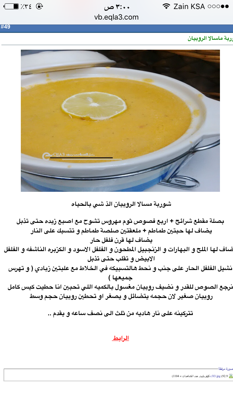 Pin By Dodi On وصفات من كل بلدان العربية Cooking Soup Recipes Recipes