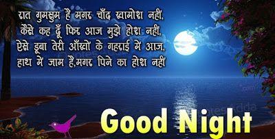 Good Night Quotes In Hindi For Facebook Good Morning Good Night