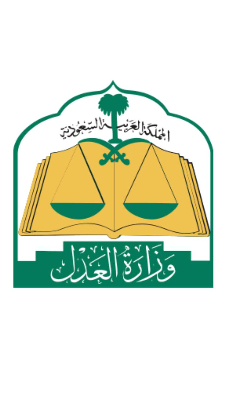 وزارة العدل السعودية تكشف عن خطوات تحديث الصكوك العقارية مجانا