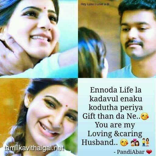 Tamil Kavithaigal Apps  Movie Love Quotes, Love Husband -1583