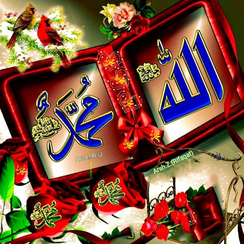 pin allah muhammad name - photo #40
