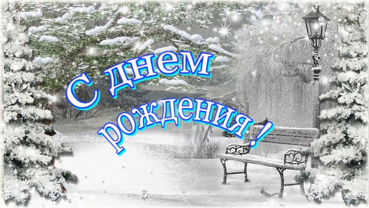 Зимние поздравления с днём рождения