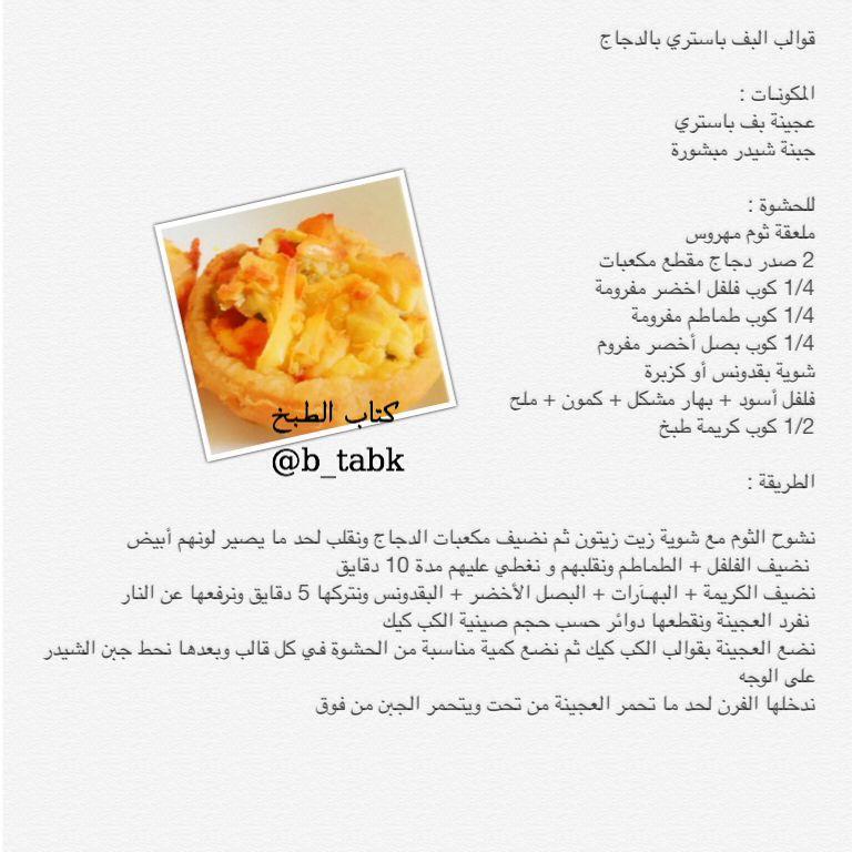 قوالب البف باستري بالدجاج Arabic Food Cooking Food
