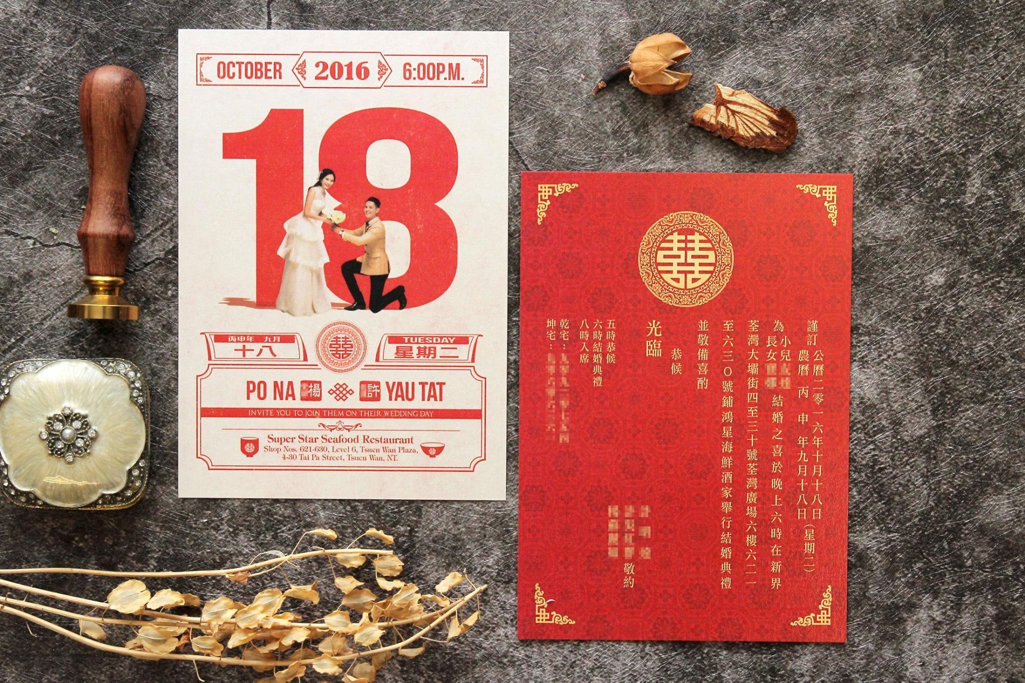 Chinese style invitation card design wedding weddingcard chinese style invitation card design wedding weddingcard invitation stopboris Choice Image