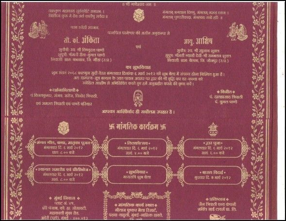 Marathi Wedding Invitation Wording Sample: Sakharpuda Invitation In Marathi