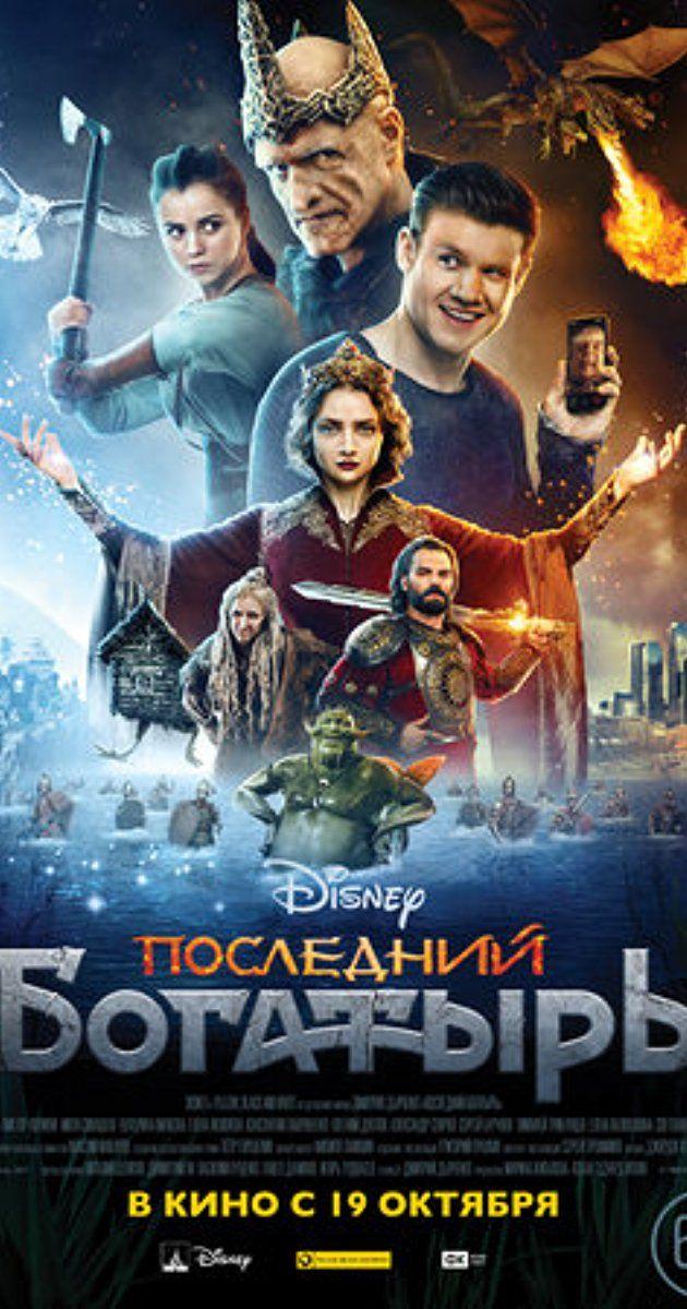 Film A Voir 2017 : Movie, About, Poster, Looks, Awesome, Directed, Dmitriy, Dyachenko., Viktor, Khorinya…, Film,, Aksiyon, Filmleri,, Posteri
