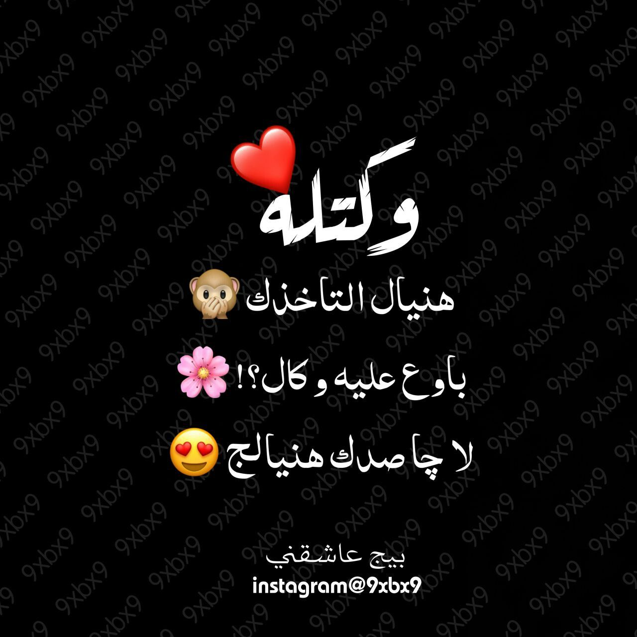 غزل عراقي حب شعر Cover Photo Quotes Cute Baby Boy Outfits Arabic Love Quotes