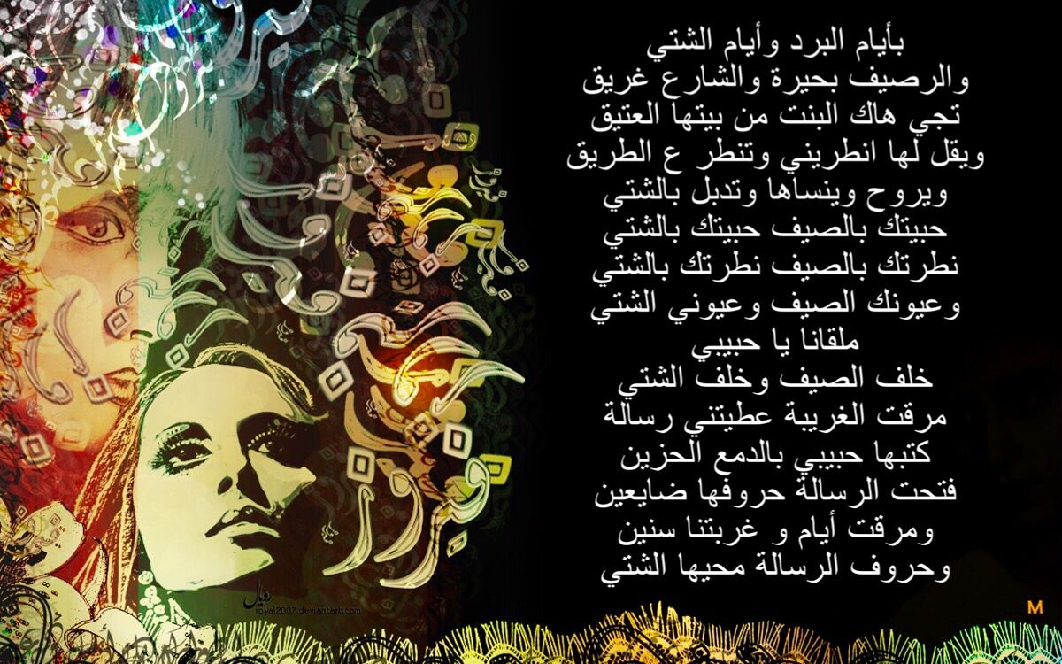 Fairouz Songs with fairouz,habaytak bel saif كلمات: الأخوين رحباني ألحان: الأخوين