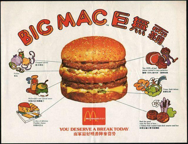 Mcdonald S Hong Kong Fast Food Advertising Chinese Fast Food