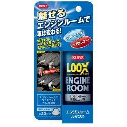 エンジンルームLOOX│インテリア・エクステリア関連商品│製品情報│呉工業株式会社