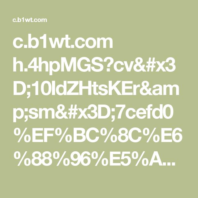 c.b1wt.com h.4hpMGS?cv=10IdZHtsKEr&sm=7cefd0%EF%BC%8C%E6%88%96%E5%A4%8D%E5%88%B6%E8%BF%99%E6%9D%A1%E4%BF%A1%E6%81%AF%EF%BF%A510IdZHtsKEr%EF%BF%A5%E5%90%8E%E6%89%93%E5%BC%80
