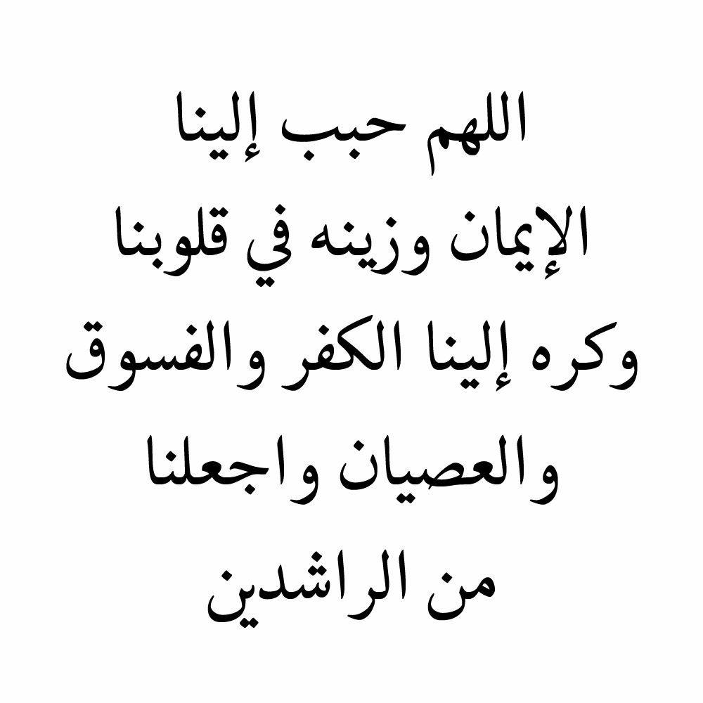 اللهم حبب إلينا الإيمان Cool Words Islamic Quotes Quotes