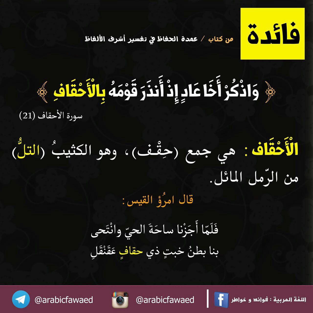 الأحقاف Language Quotes Arabic Language