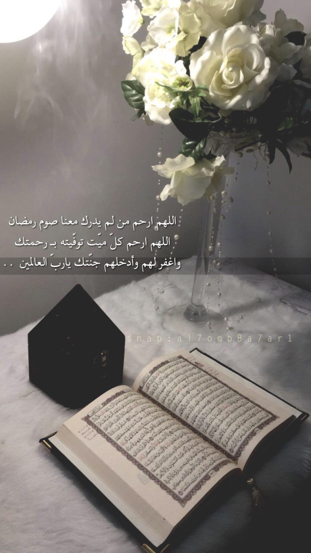 همسة اللهم ارحم من لم ي درك معنا صوم رمضان اللهم ارحم كل ميت توف يته بـ رحمتك واغفر لهم وأ Beautiful Quran Quotes Arabic Quotes Islamic Quotes Wallpaper