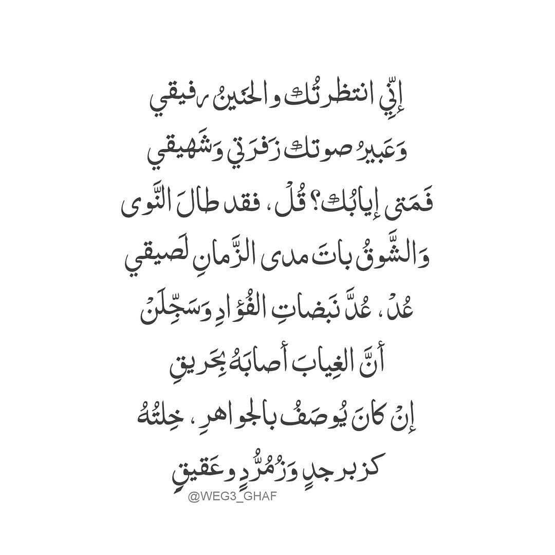 Pin By فلسطينية ولي الفخر On مما راق لي Words Poems Math