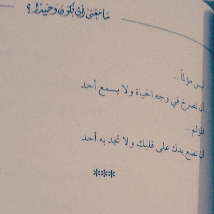 ما معنى ان تكون وحيدا فهد العودة Math Arabic Calligraphy Quotes