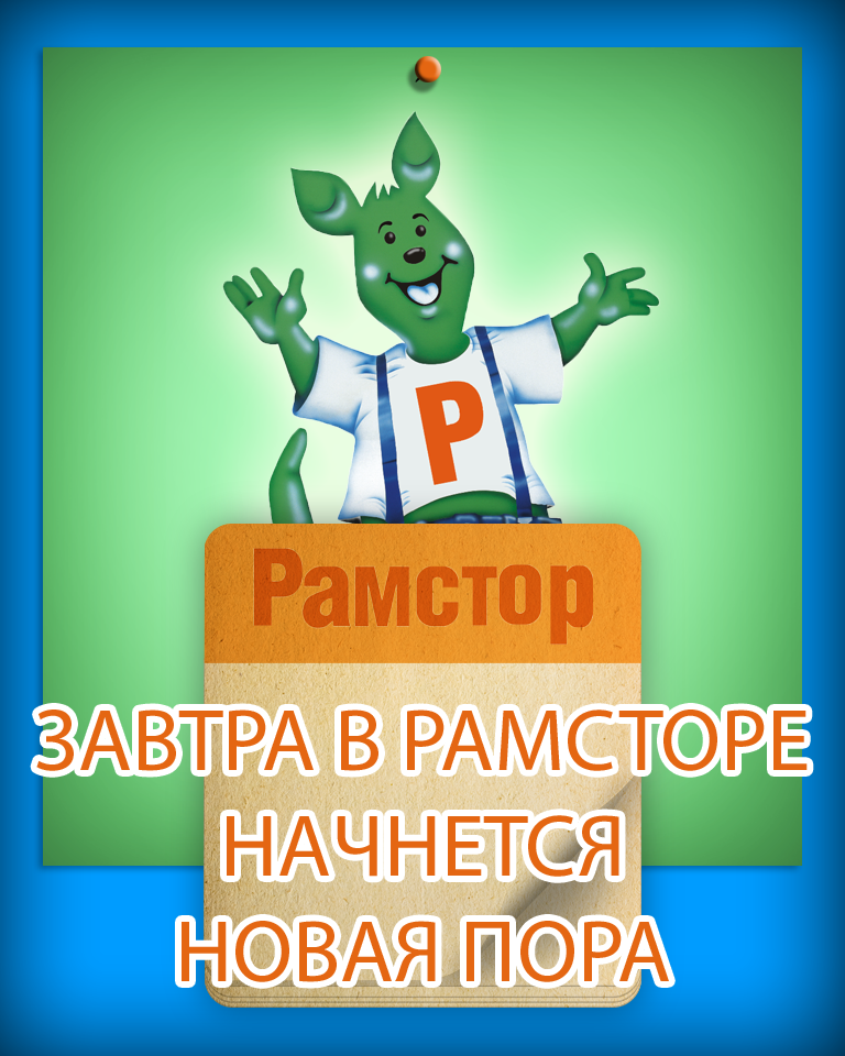 ЗАВТРА В РАМСТОРЕ НАЧНЕТСЯ НОВАЯ ПОРА | Novelty sign ...