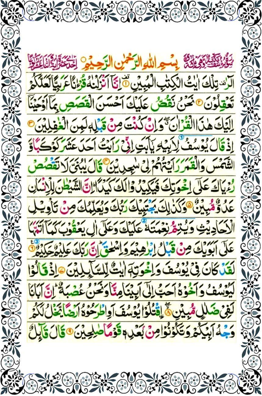 Surah Yusuf Page 1 Quran Surah Yaseen Quran Sharif