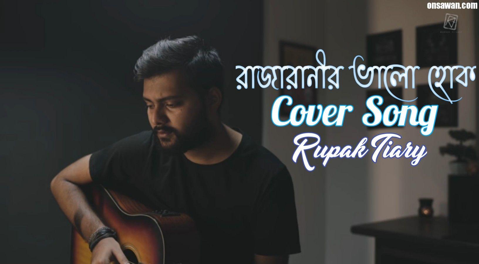Pin On Bengali Lyrics