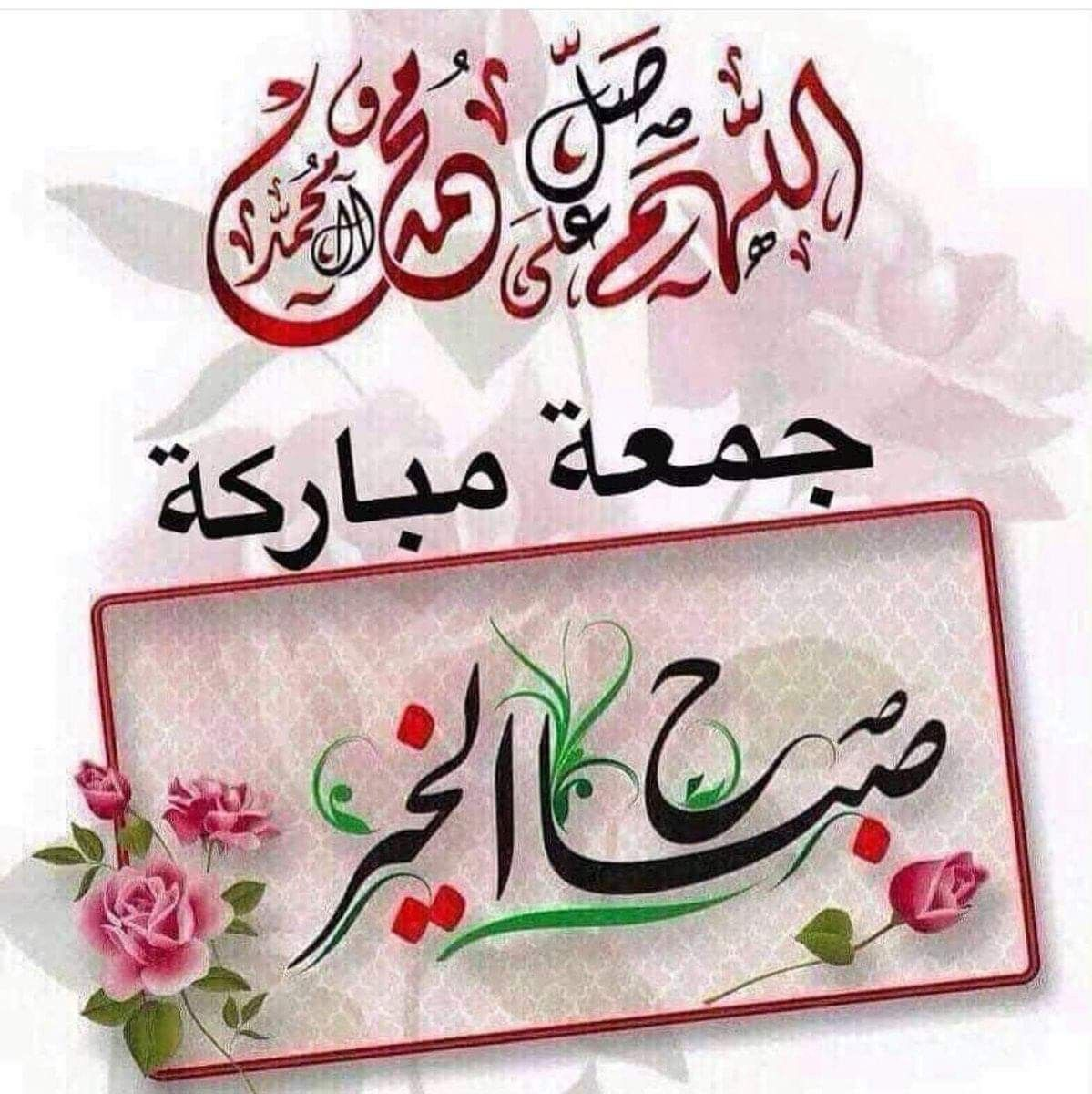 إنها صباح الجمعة الأخيره من شعبان يا رب إجعل لنا نصيبا من الرحمة والمغفرة والفرج والسعادة والرزق و الهدا Islamic Posters Digital Flowers Jumma Mubarak Images