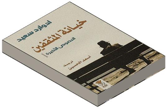كتاب خيانة المثقفين للمفكر الكبير ادوارد سعيد Books Blog Posts Book Cover