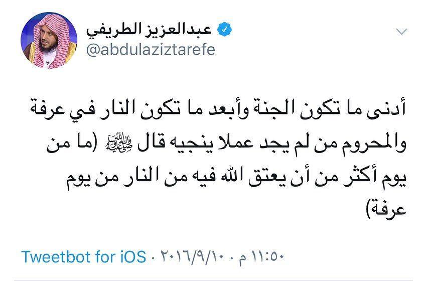 فضائل وأحكام يوم عرفة Math Arabic Calligraphy Calligraphy