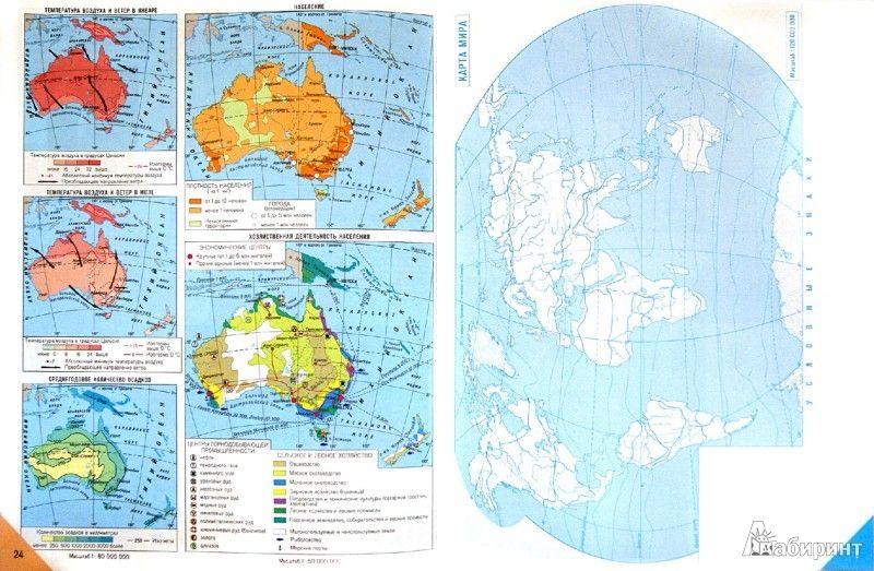 Атлас по географии 10 класс контурная карта cмотреть