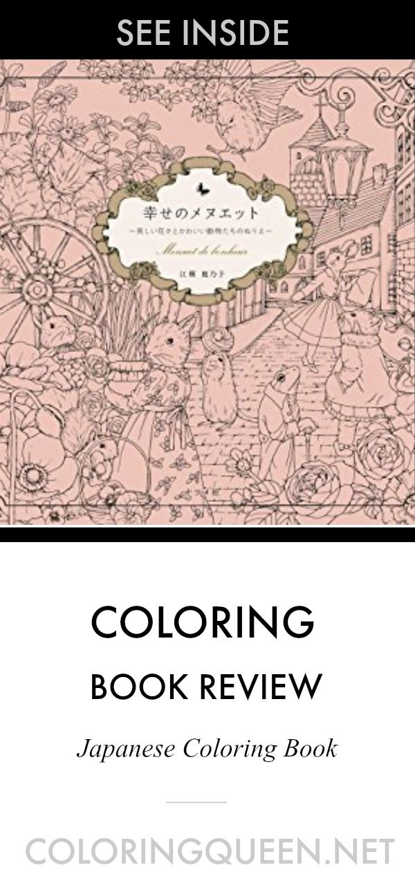 Menuet De Bonheur Coloring Book Review A Beautiful Japanese Coloring Book Illustrated By Kanoko Egusa Images Coloring Books French Books Books
