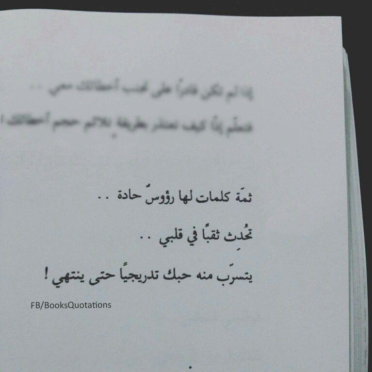 في كل قلب مقبرة ندى ناصر Cool Words Quotes Quotations