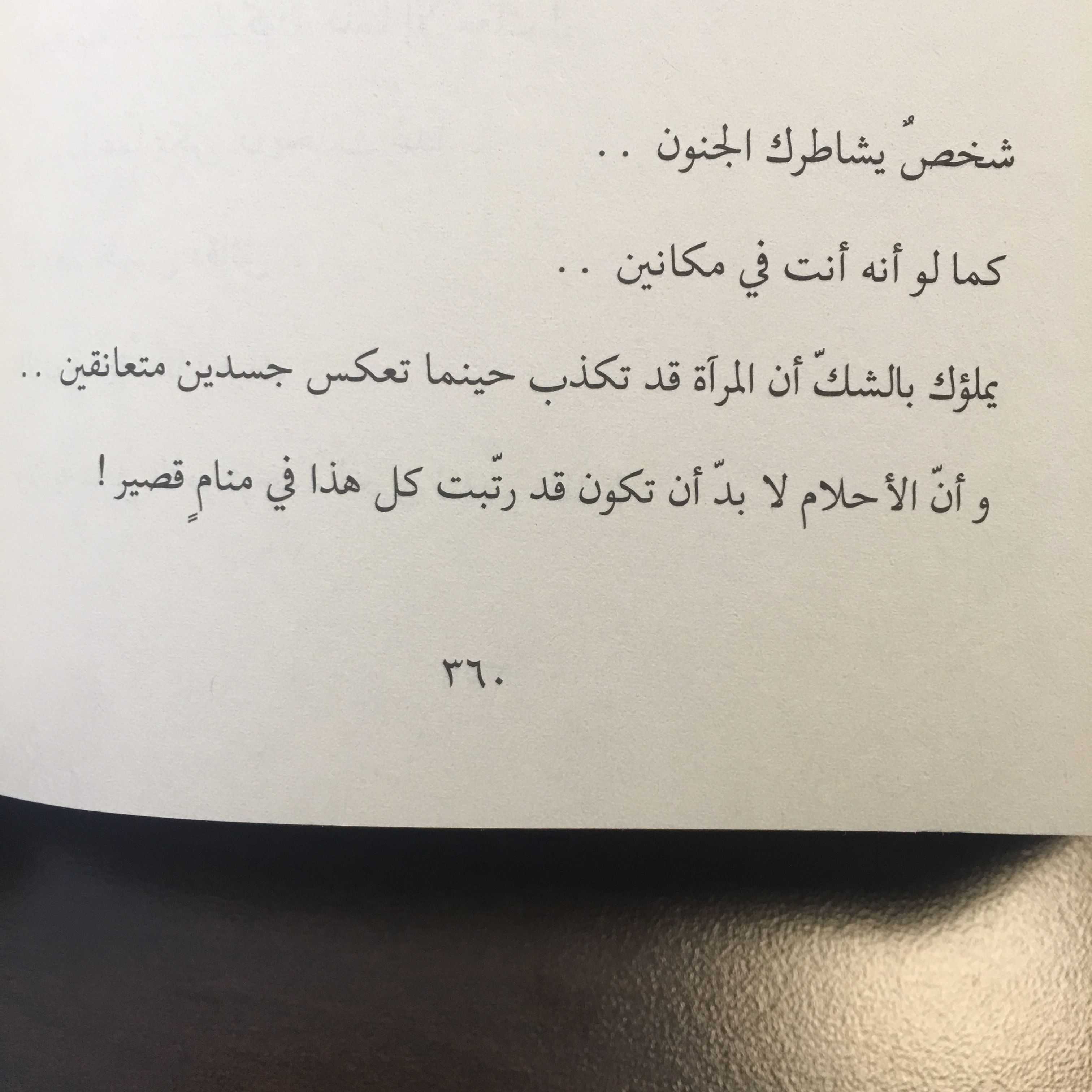 Pin By Eng Ebaa On Arabic Quotes Quotations Arabic Quotes Quotes