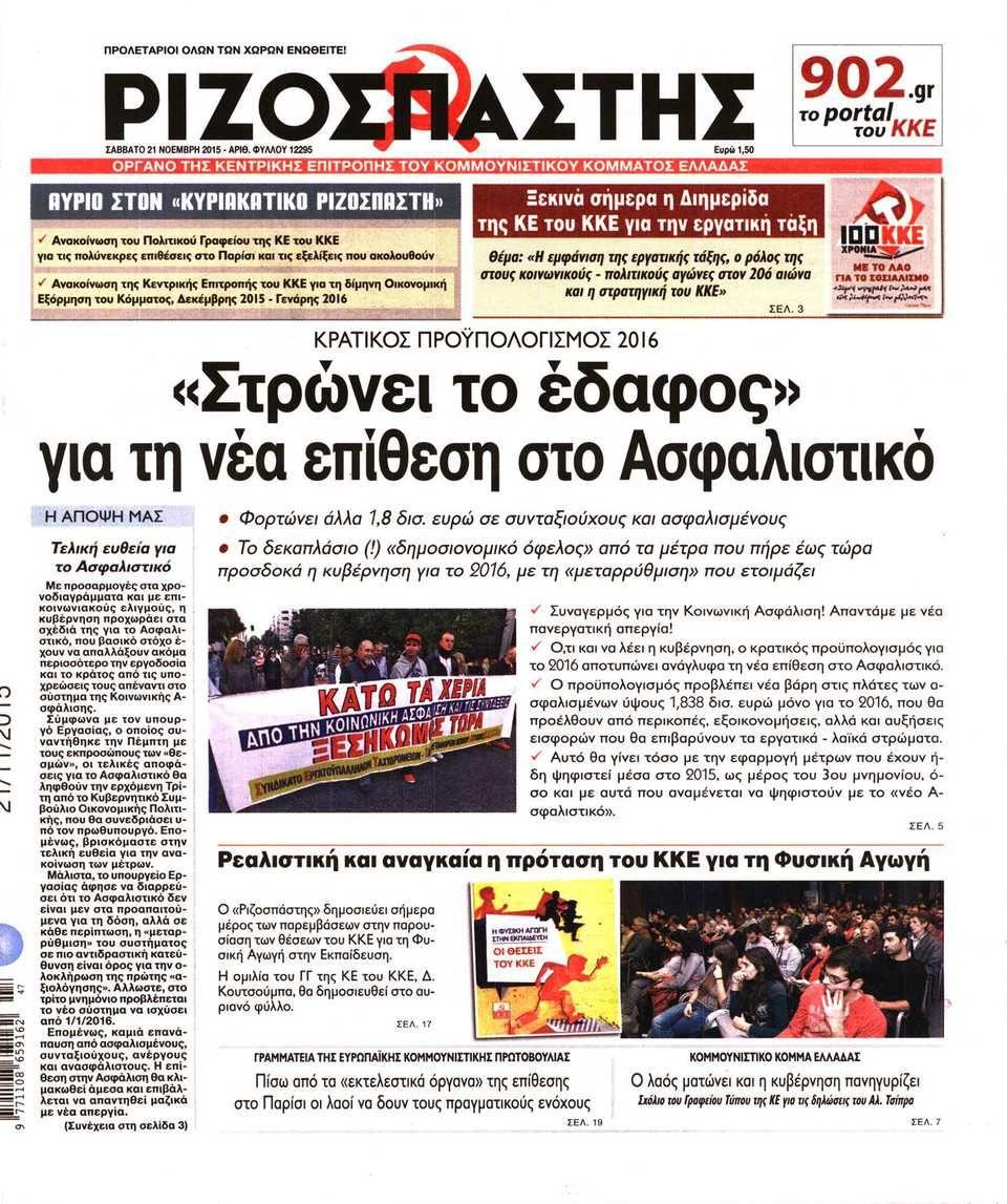 Εφημερίδα ΡΙΖΟΣΠΑΣΤΗΣ - Σάββατο, 21 Νοεμβρίου 2015