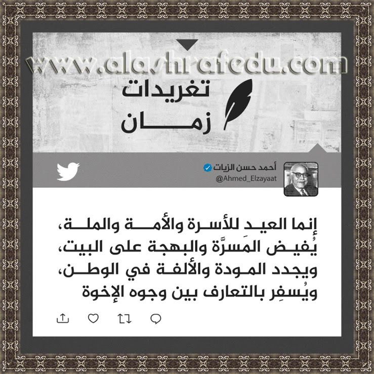 خبر فى صوره تغريدات زمان أحمد حسن الزيات إنما العيد للأسره والأمه والمله Novelty Sign Google Signs