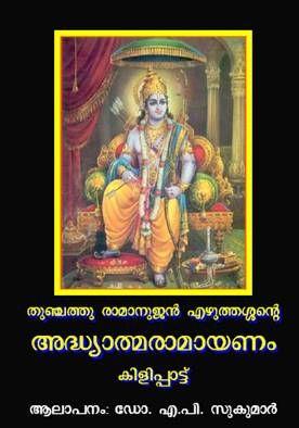 Ramayanam malayalam mp3 | KRISHNA | Baseball cards, Baseball, Sports