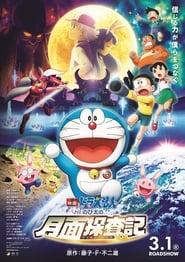 Watch Doraemon Nobita S Chronicle Of The Moon Exploration Movies Tv Stream Doraemon Movies 2019 Free Movies Online