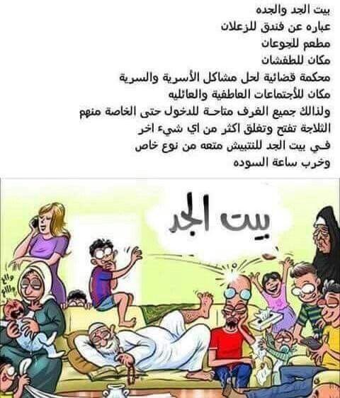 بيت الجد والجده Words Believe In God Comics