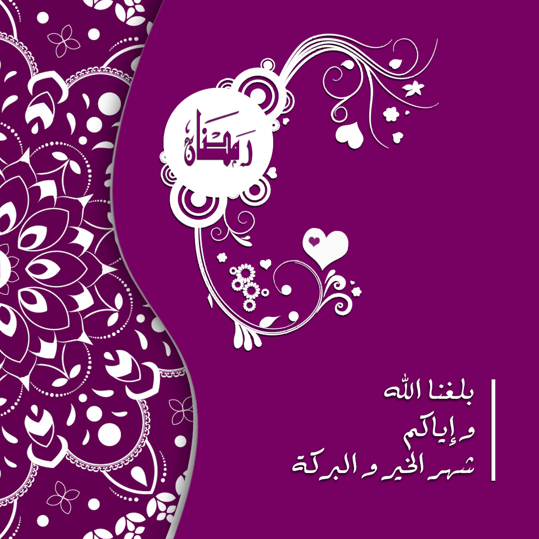 اللهم بلغنا رمضان Facebook Sign Up Facebook Sign Snoopy